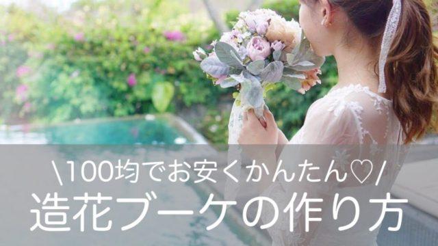 9ab18e193 【作り方】100均で造花ブーケを可愛く手作り♡結婚式や前撮りにおすすめDIY♪