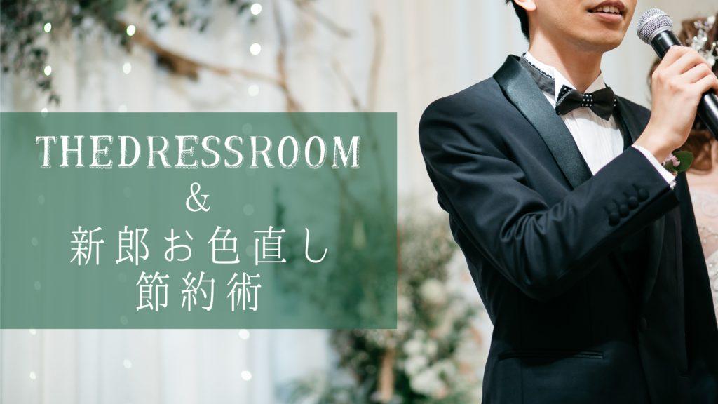 84cea6a74d0e7 ザ・ドレスルームでタキシードを5万円でレンタル♩新郎お色直しも上手に ...